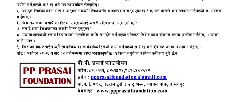 PP-Foundation-Application-2018_03