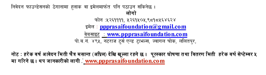 PP-Prasai-Foundation-Application-2019_03